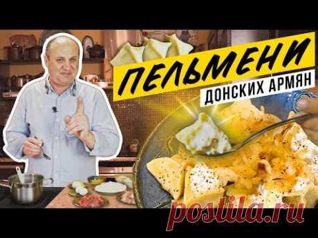 Армянские ПЕЛЬМЕНИ хашх-берек | ПРОСТЕЙШИЙ способ лепки пельменей!