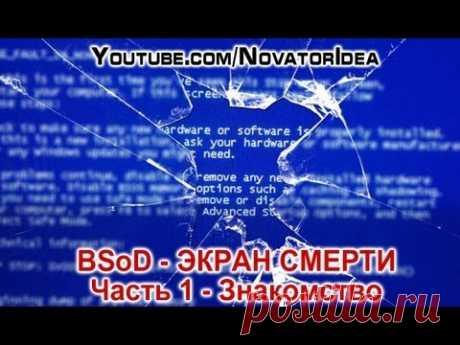 BSOD - Экран Смерти. Знакомство. Часть 1