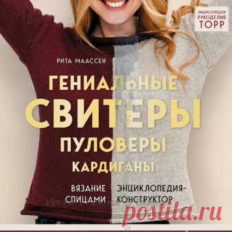 Вязание пуловеров по книге Риты Маассен | Ирина СНежная & Вязание | Яндекс Дзен