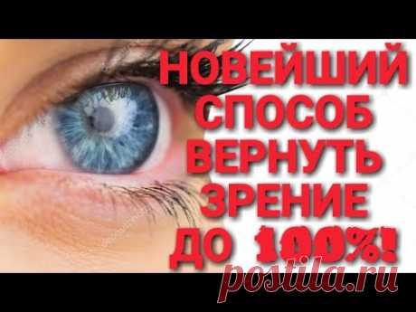 #Новейший способ вернуть зрение до 100%! # The newest way to return vision to 100%!
