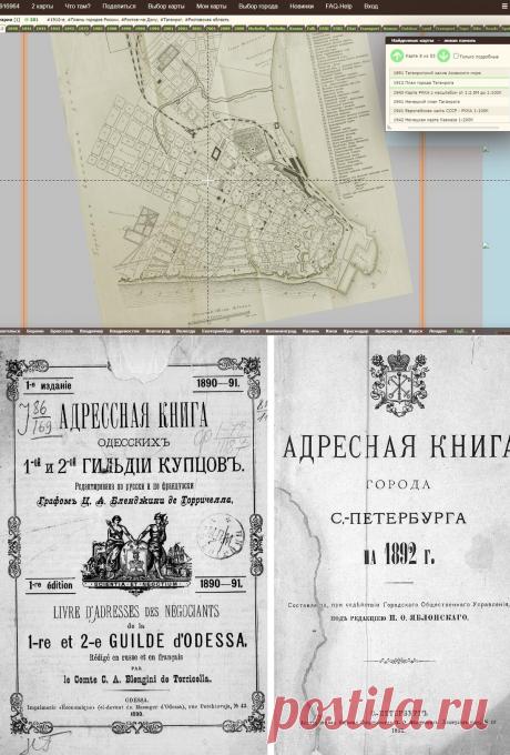 Как искать предков, живших в городе | История одной семьи | Яндекс Дзен