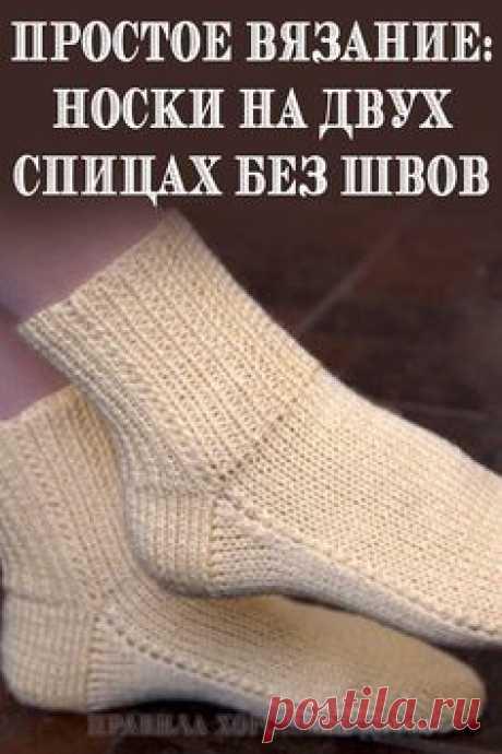 Носки. на  двух спицах