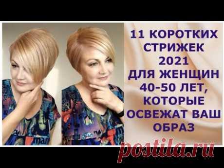 11 КОРОТКИХ СТРИЖЕК - 2021 ДЛЯ ЖЕНЩИН 40-50 ЛЕТ, КОТОРЫЕ  ОСВЕЖАТ ВАШ ОБРАЗ.