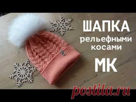 ШАПКА рельефными косами/ МК