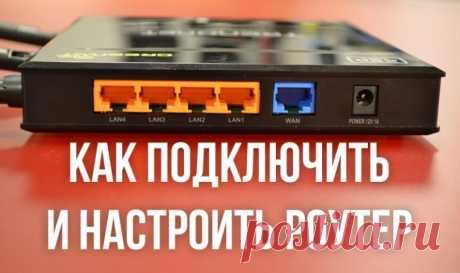 Как подключить и настроить WiFi роутер