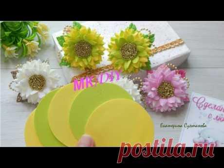 Девочкам они нравятся/Цветы из фоамирана/МК/DIY/ Flowers from a foamiran/elastic from foamiran