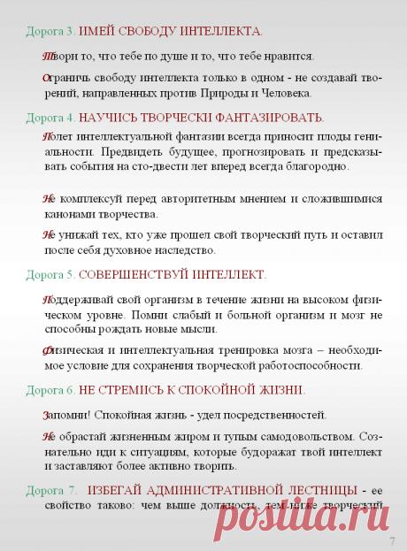 Записи из дневника жизни, написанного в 1967-1997 гг.