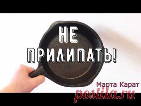 Чугунная сковорода пригорает? Можно исправить ситуацию!? Iron pan