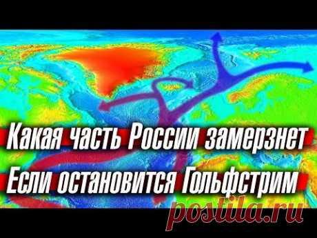 Какая часть России замерзнет, если остановится Гольфстрим