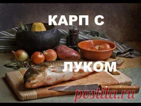 Жареный Карп С Луком. Рецепты Для Новичков На Кухне