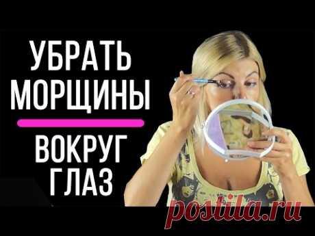 Маска от морщин вокруг глаз (касторовое масло) Beauty Ksu