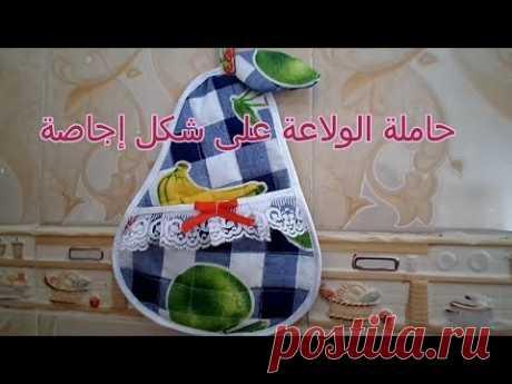 اكسسوارات المطبخ    طريقة خياطة حاملة الولاعة   briquet