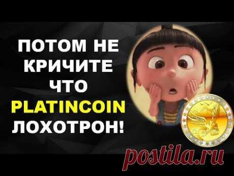 Потом не кричите,что platincoin лохотрон!Внимательно к информации!Смотреть всем партнёрам платинкоин