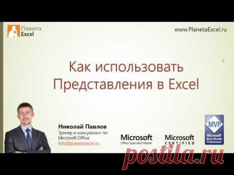 Как использовать Представления в Microsoft Excel