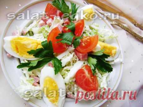 Салат с пекинской капустой, помидорами и колбасой