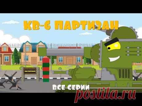 История партизана КВ-6 в селе. Мультики про танки. ВСЕ СЕРИИ - YouTube