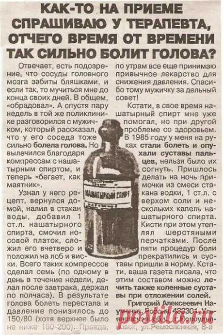Councils of the Siberian travnitsa of L.N. Surina