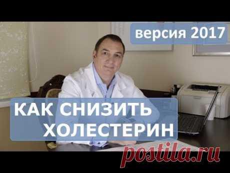 Способы снижения повышенного холестерина — Доктор Евдокименко