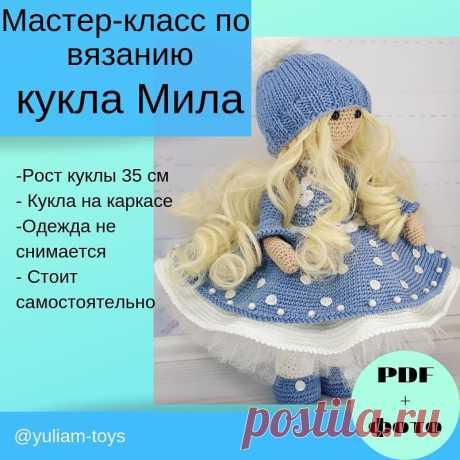 Вязаная кукла мастер-классы в Instagram: «С наступившим вас, друзья мои🎄🎉 Ну вот, оливье доели, шампанское допили, фейерверки запустили! Теперь можно и начинать новую жизнь😊 ____  А…» 297 отметок «Нравится», 17 комментариев — Вязаная кукла мастер-классы (@yuliam_toys) в Instagram: «С наступившим вас, друзья мои🎄🎉 Ну вот, оливье доели, шампанское допили, фейерверки запустили!…»