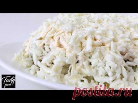 """La ensalada """"Зимний Сон"""" ¡Por presente es sabroso! Se derrite en la mesa como la primera nieve)"""