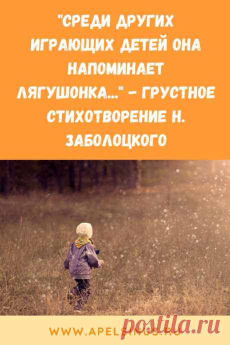Грустное стихотворение о некрасивой девочке поэта Заболоцкого