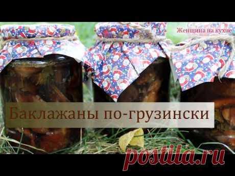 Баклажаны по-грузински. Рецепт вкусных баклажанов на зиму без стерилизации