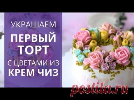 ПЕРВЫЙ торт с цветами из КРЕМ-ЧИЗ! Заварной крем чиз - супер крем для цветов.