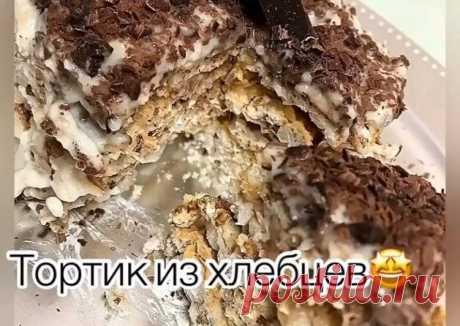 Тортик за 5 минут😍 - пошаговый рецепт с фото. Автор рецепта Крис . - Cookpad