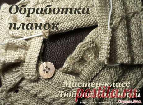 ОБРАБОТКА ПЛАНКИ. МК Любови Галдиной