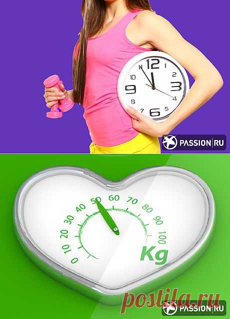 КАК ПОХУДЕТЬ К НОВОМУ ГОДУ ЗА 30 ДНЕЙ  Осталось чуть больше двух месяцев до главного праздника года. Что ж, самое время позаботиться не о подарках, а о своей внешности. Успеем ли мы стать стройнее? С предпраздничной диетой лучше не затягивать, а начинать ее следует не позднее чем за 30 дней до самого «дня Х». Иначе вы сможете не только навредить своему организму экспресс-похудением, но и быстро наберете потерянный вес обратно.