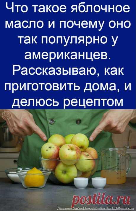 Что такое яблочное масло и почему оно так популярно у американцев. Рассказываю, как приготовить дома, и делюсь рецептом