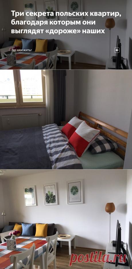 Три секрета польских квартир, благодаря которым они выглядят «дороже» наших   Где нам жить?   Яндекс Дзен