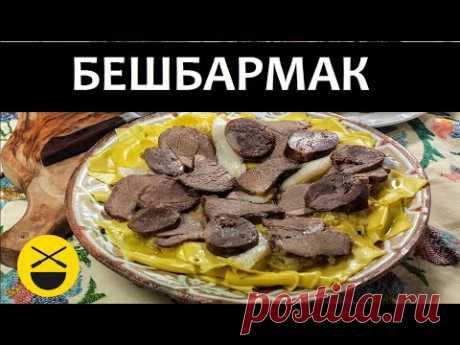 Бешбармак, как его готовит Сталик. Не настоящий, не казахский.