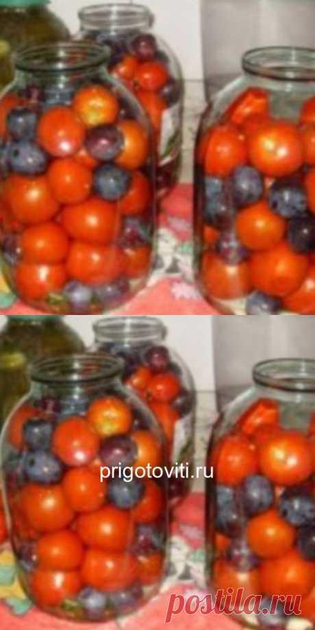 Такие помидорки с синими сливами просто открытие для хозяек. Вкусный малосоленый рассол... одним словом вкусно! Это нечто! Сохраните себе. - Все своими руками