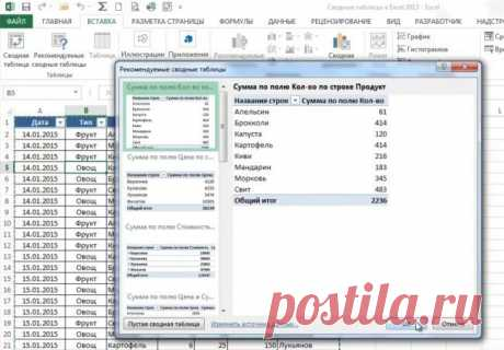 Полезные функции для работы в Excel — Делимся советами