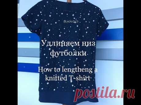 Как удлинить трикотажную футболку. Без оверлока-1.  How to lengthen a knitted T-shirt