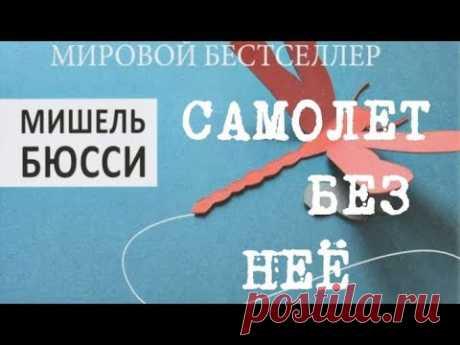 Самолет без неё   Мишель Бюсси 2/2.ч (аудиокнига)