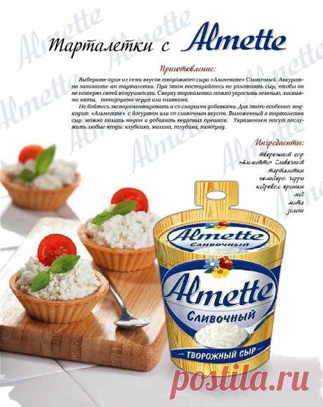 Тарталетки с Almette