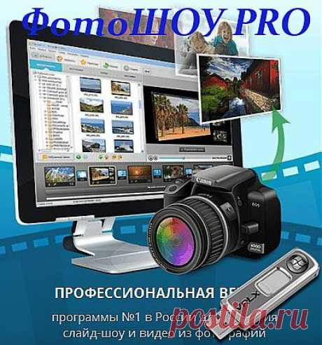 Where to download the program for creation of video from photos?.