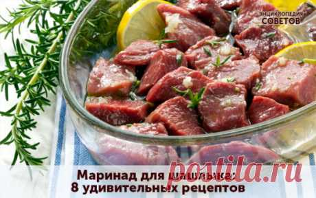Маринад для шашлыка: 8 вкусных рецептов