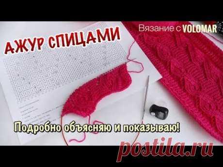 АЖУРНЫЙ УЗОР СПИЦАМИ // ПОДРОБНЫЙ МК // СХЕМА в ОПИСАНИИ