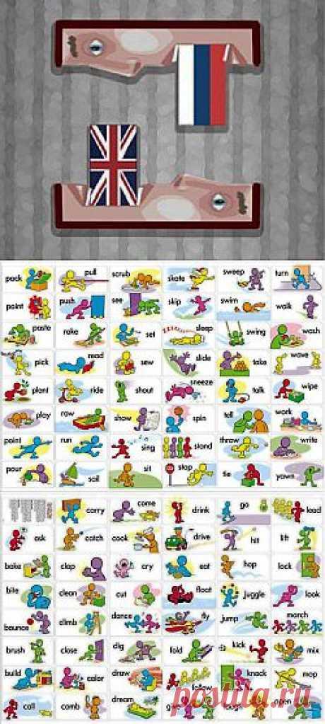 Cамые распространенные глаголы английского языка используются в 90% всей речи. | Учите Английский язык. Learn English