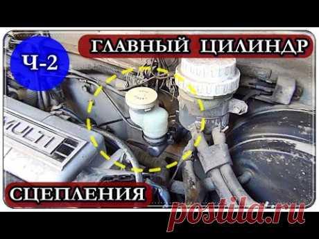 █ Ремонт ГЛАВНОГО цилиндра СЦЕПЛЕНИЯ / замена РЕМКОМПЛЕКТА Ч-2