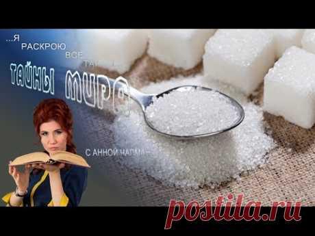 Los misterios del mundo con Anna Chapman. El azúcar del Misterio del mundo con Anna Chapman. La lista de todas las salidas en el canal: http:\/\/www.youtube.com\/playlist?list=PLF61viEDmRj3-Y94jhUGOCpQRQGapHLoF - Por qué todos los genios chelovech...