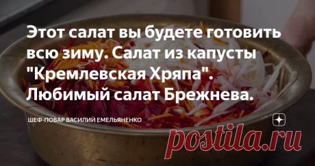 """Этот салат вы будете готовить всю зиму. Салат из капусты """"Кремлевская Хряпа"""". Любимый салат Брежнева. Сегодня я вас познакомлю с легендарным салатом из советских времен. Кремлевская хряпа - это удивительный салат, который можно есть всю зиму и вам он точно не надоест. Салат готовится очень просто и вы можете сделать его прямо сейчас, так как все необходимые ингредиенты скорей всего есть у вас дома и вам не придется ходить за ними в магазин. Кремлевская хряпа - это очень вкусная витаминная бомба,"""