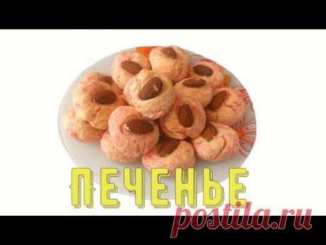 #печенье#кчаю#выпечка Печенье/Biscuit - YouTube