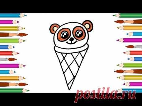 Как Нарисовать Мороженое Панда🌼Раскраски для Детей Мороженое🌼Мультик Раскраска - YouTube