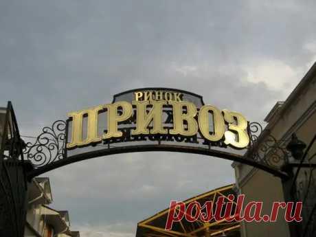Одесский привоз) - ♀♂ Гостиная для друзей - медиаплатформа МирТесен
