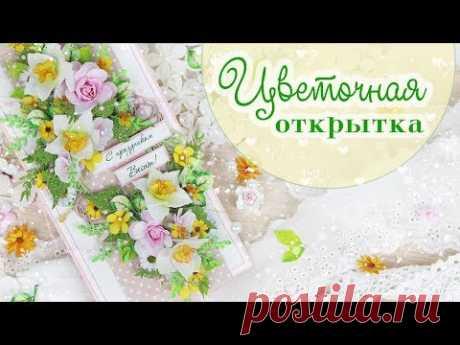 ЦВЕТОЧНАЯ ОТКРЫТКА «С праздником Весны!»/Скрапбукинг/ handmade card
