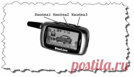Брелок Старлайн а9 не открывает двери | Auto-Components.Ru